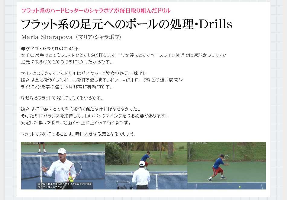 マリア・シャラポア - フラット系の足元へのボールの処理・Drills