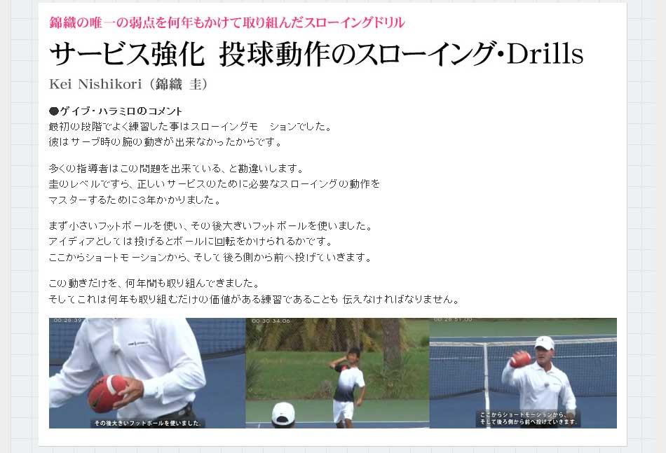 錦織圭 - サービス強化 投球動作のスローイング・Drills