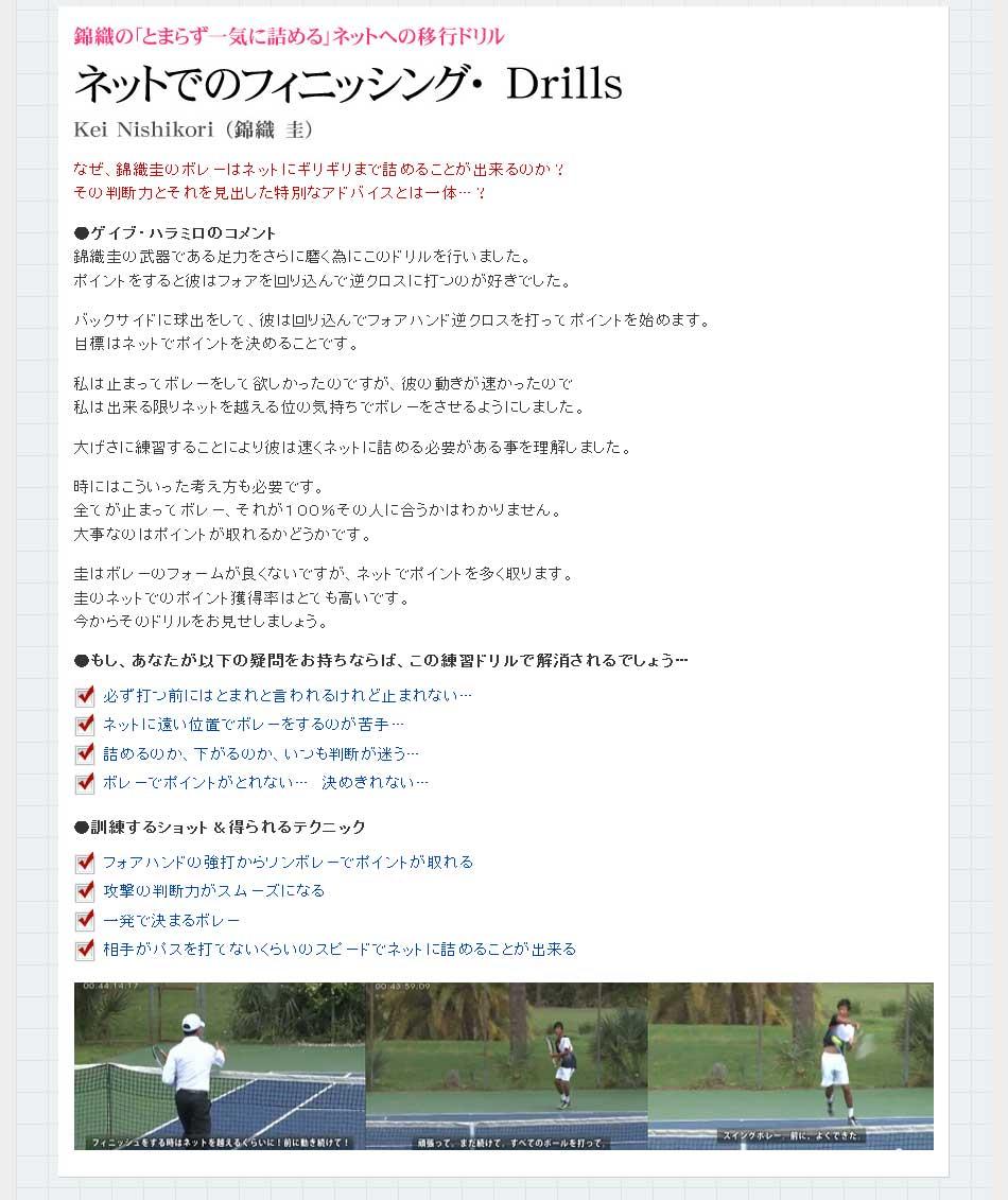 錦織圭 - ネットでのフィニッシング・ Drills