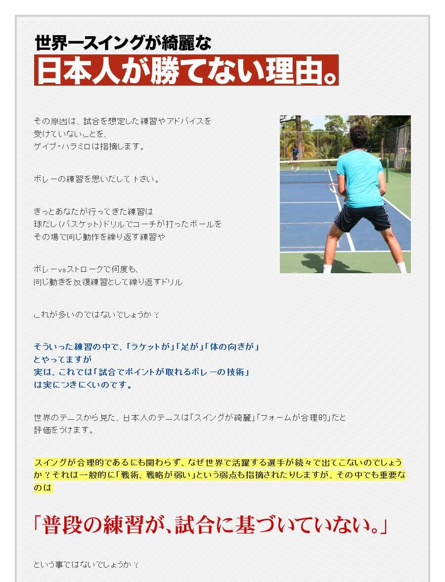 世界一スイングが綺麗な日本人が勝てない理由