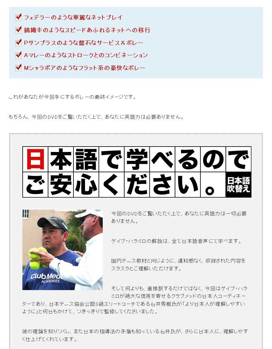 ゲイブ・ハラミロが絶大な信用を寄せるクラブメッドの日本人コーディネーターであり、日本テニス協会公認S級エリートコーチである石井秀樹氏が「より日本人が理解しやすいように」と何日もかけて、つきっきりで監修してくださいました。