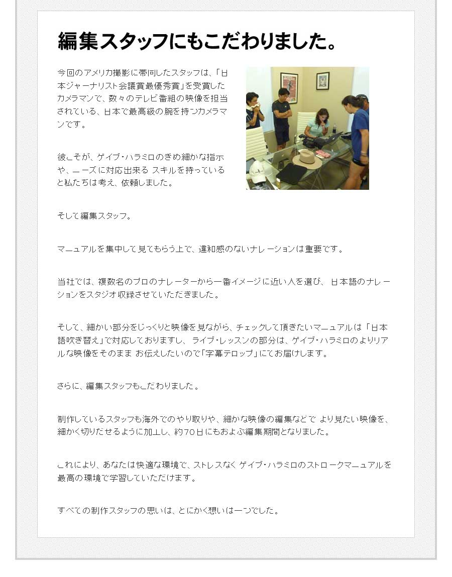 今回のアメリカ撮影に帯同したスタッフは、「日本ジャーナリスト会議賞最優秀賞」を受賞したカメラマンで、数々のテレビ番組の映像を担当されている、日本で最高級の腕を持つカメラマンです。