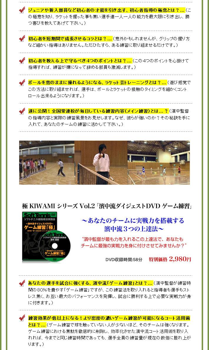 素人選手をたった3年で全国レベルの選手に育てる、究極のソフトテニス指導法