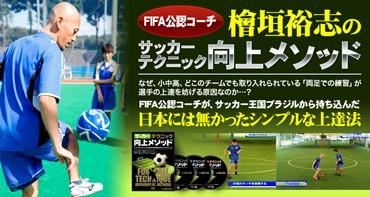 檜垣裕志のサッカーテクニック向上メソッド 〜トッププレイヤーになるための利 き足のポイントテクニック〜
