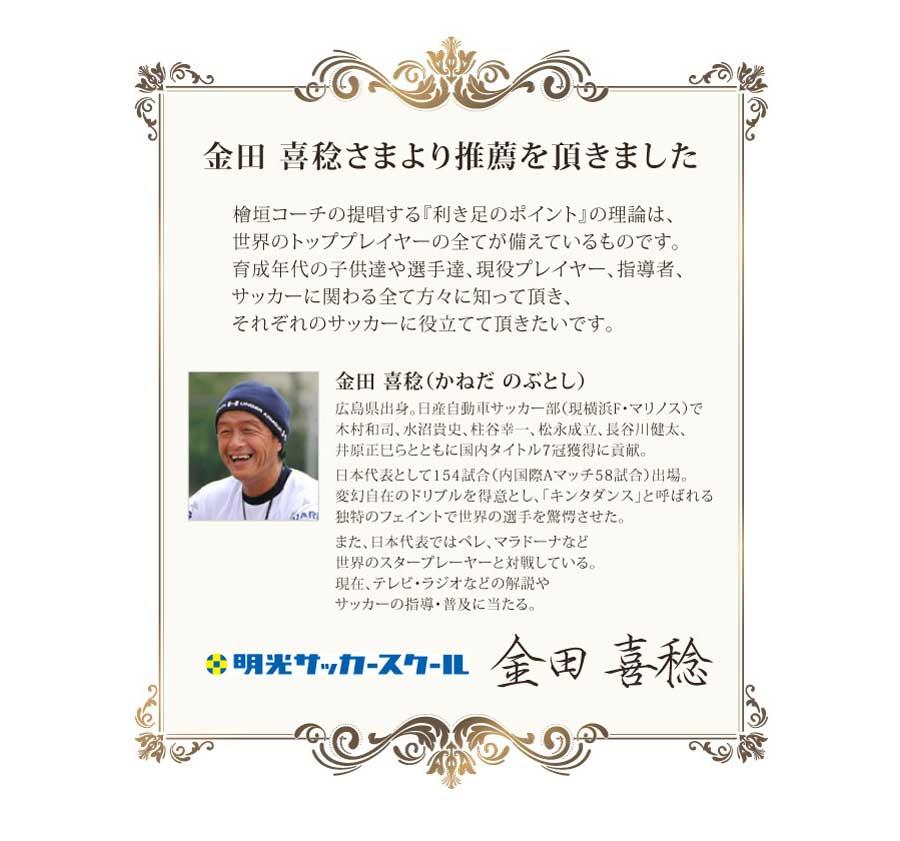 金田喜稔氏より推薦を頂きました。