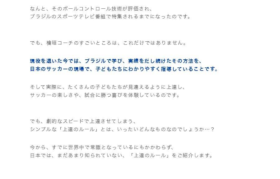 すでに世界中で常識となっているにもかかわらず、日本では、まだあまり知られていない、「上達のルール」をご紹介します。