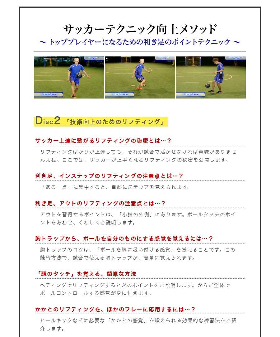 Disc2 「技術向上のためのリフティング」