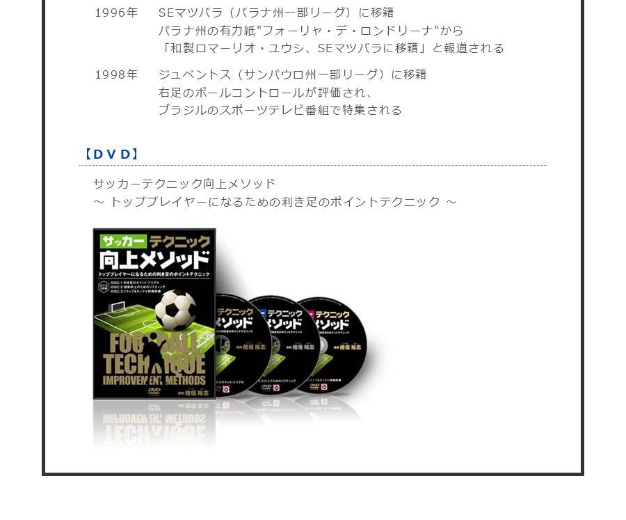 日本人としてブラジルでプロ契約した2人目のサッカー選手ブラジル一部リーグのポルトゲーザなどで活躍。在籍当時、ゼ・ロベルト(2006 W杯ブラジル代表)とともにプレー