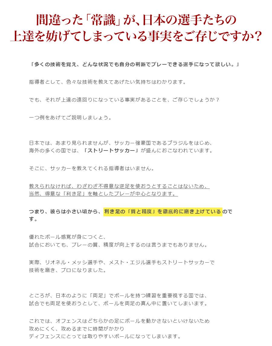 間違った「常識」が、日本の選手たちの上達を妨げてしまっている事実をご存じですか?