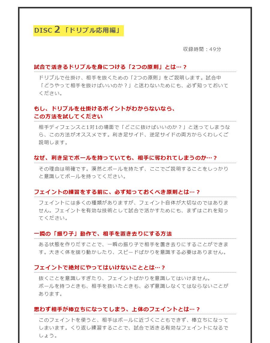 DISC2「ドリブル応用編」
