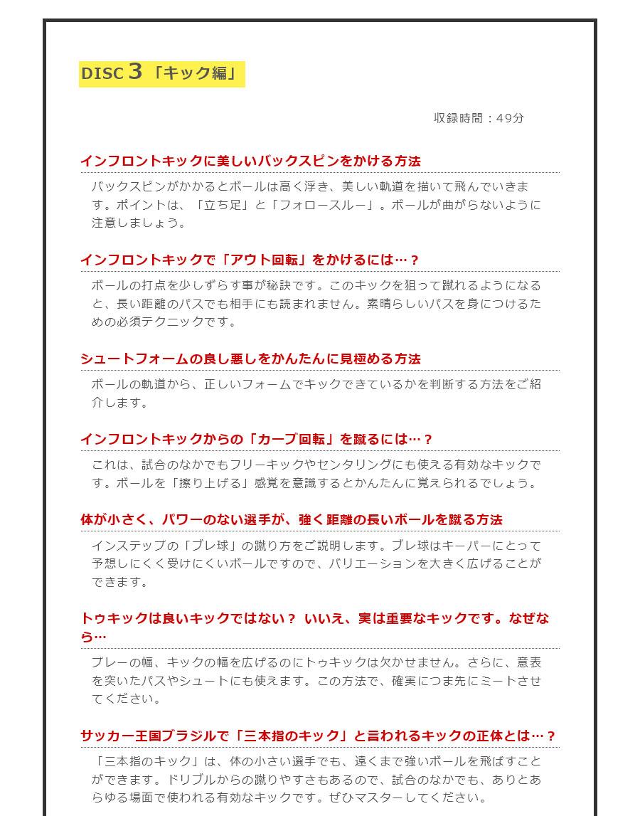 DISC3「キック編」