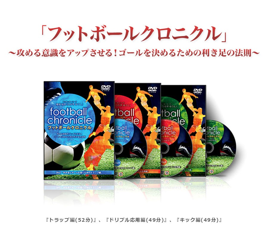 檜垣裕志の「フットボールクロニクル」〜攻める意識をアップさせる!ゴールを決めるための利き足の法則〜
