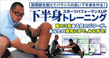 「王者の関節を目覚めさせる!」スポーツパフォーマンスUP下半身トレーニング