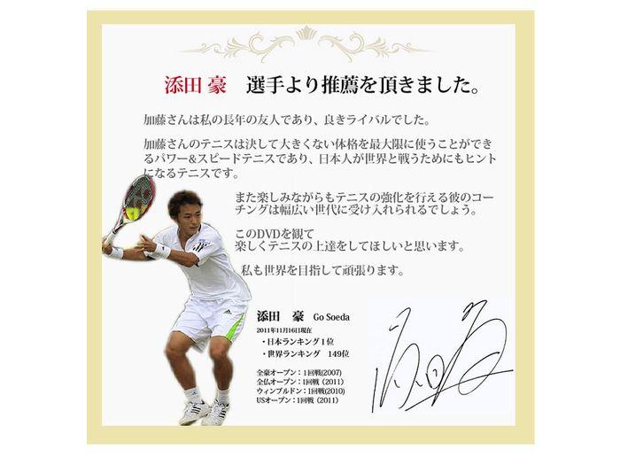 添田豪選手から推薦をいただきました