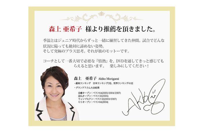 森上亜希子さんから推薦をいただきました