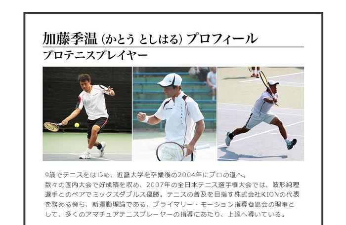 プロテニスプレイヤー 加藤季温(かとう としはる)プロフィール