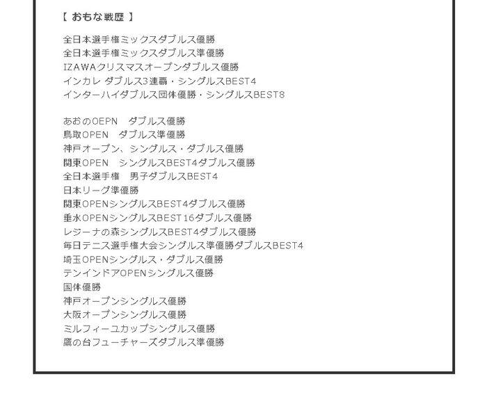 プロテニスプレイヤー加藤季温(かとう としはる)主な戦歴