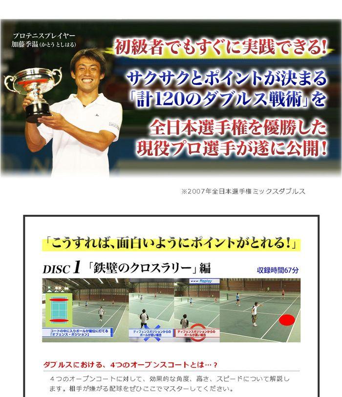 初級者でもすぐに実践できる!サクサクとポイントが決まる「計120のダブルス戦術」を全日本選手権を優勝した現役プロ選手が遂に公開!