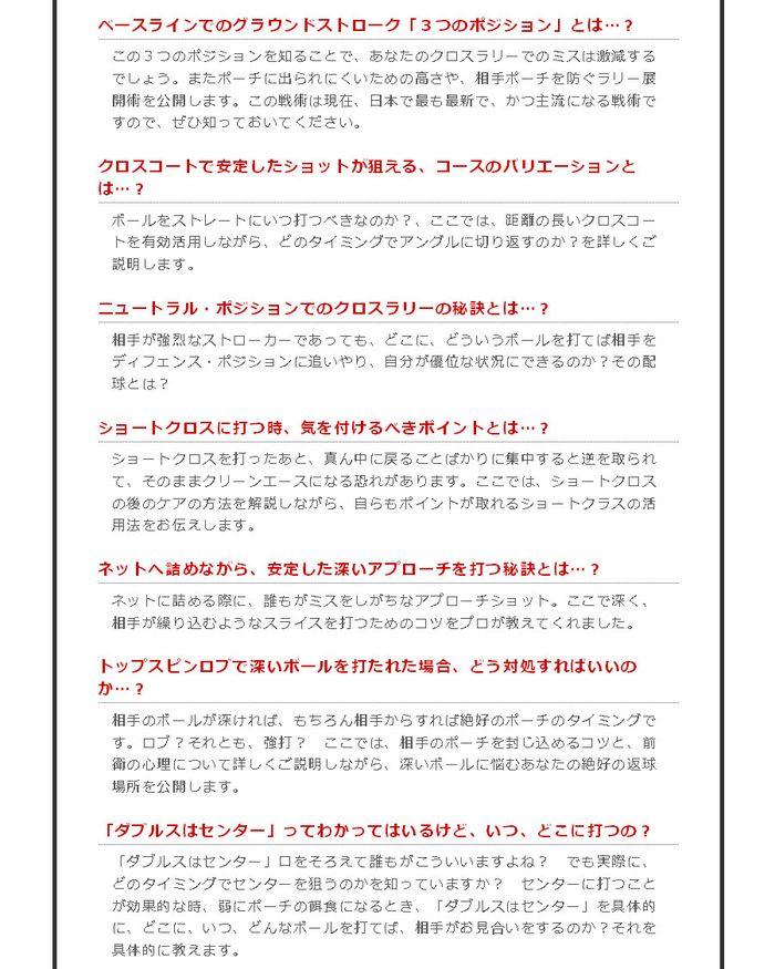 DISC.1「鉄壁のクロスラリー」編