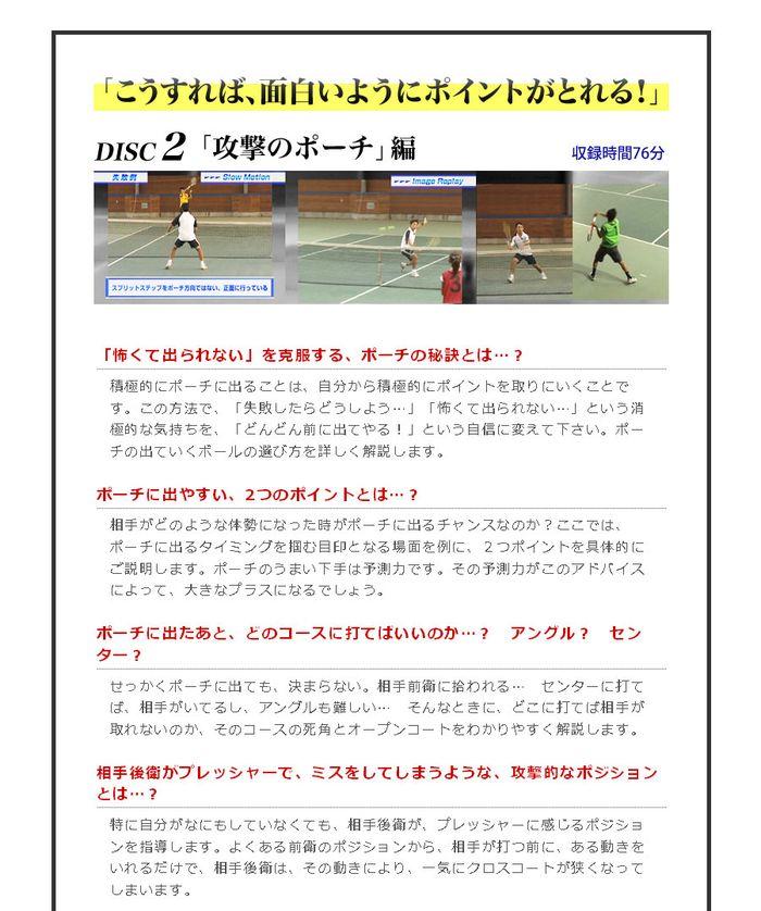 DISC.2「攻撃のポーチ」 編
