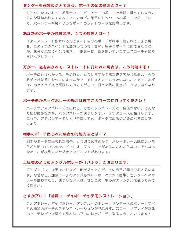 DISC.2「攻撃のポーチ」 編2