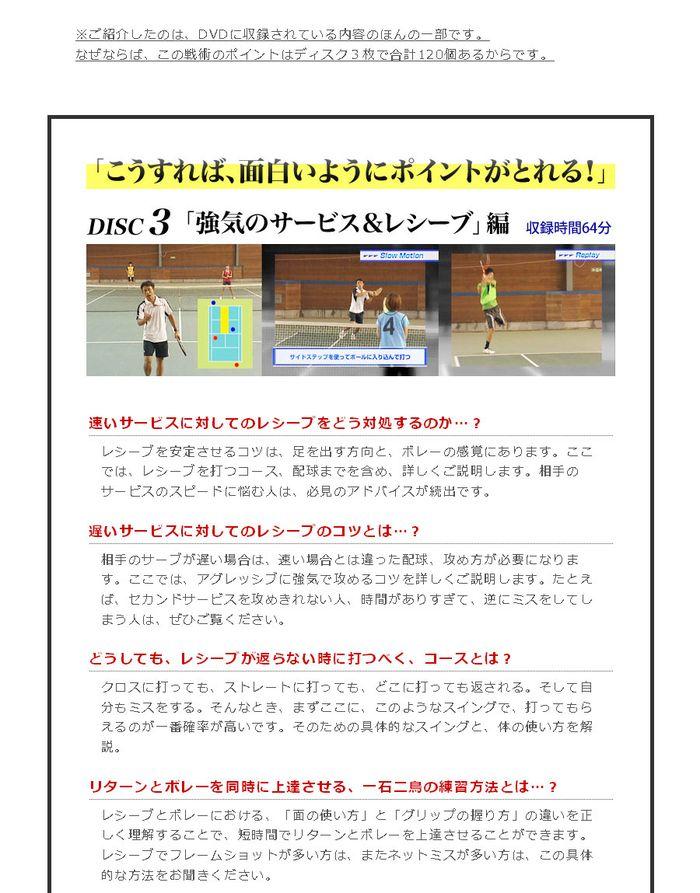 DISC.3「強気のサービス&レシーブ」編