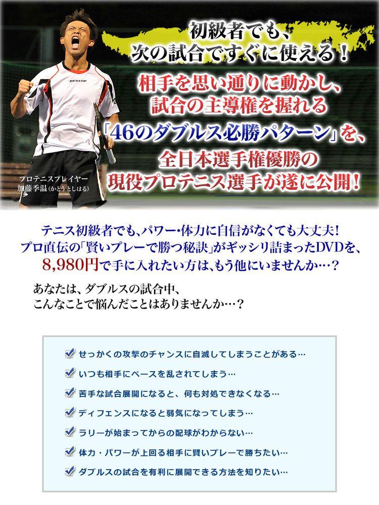 初級者でも、次の試合ですぐに使える!相手を思い通りに動かし、試合の主導権を握れる「46のダブルス必勝パターン」を、全日本選手権優勝の現役プロテニス選手が遂に公開!