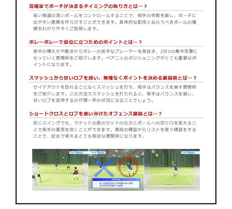 加藤季温のダブルスの試合を有利に運ぶための展開術