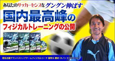 サッカー選手/フットサル選手のためのSPEED・AGILITY・CORDINATION トレーニング