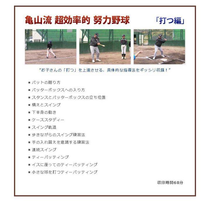 笑顔のままで、どんどん野球が上手くなる!「亀山流 超効率的 努力野球」