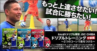 JSC CHIBA『ドリブルトレーニング 中級編』