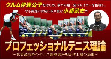 小浦武志のプロフェッショナルテニス理論〜世界最高峰のテニス指導者が明かす上達の法則〜