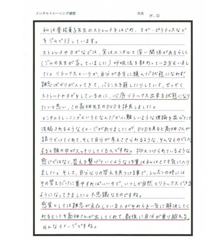 実践者感想03