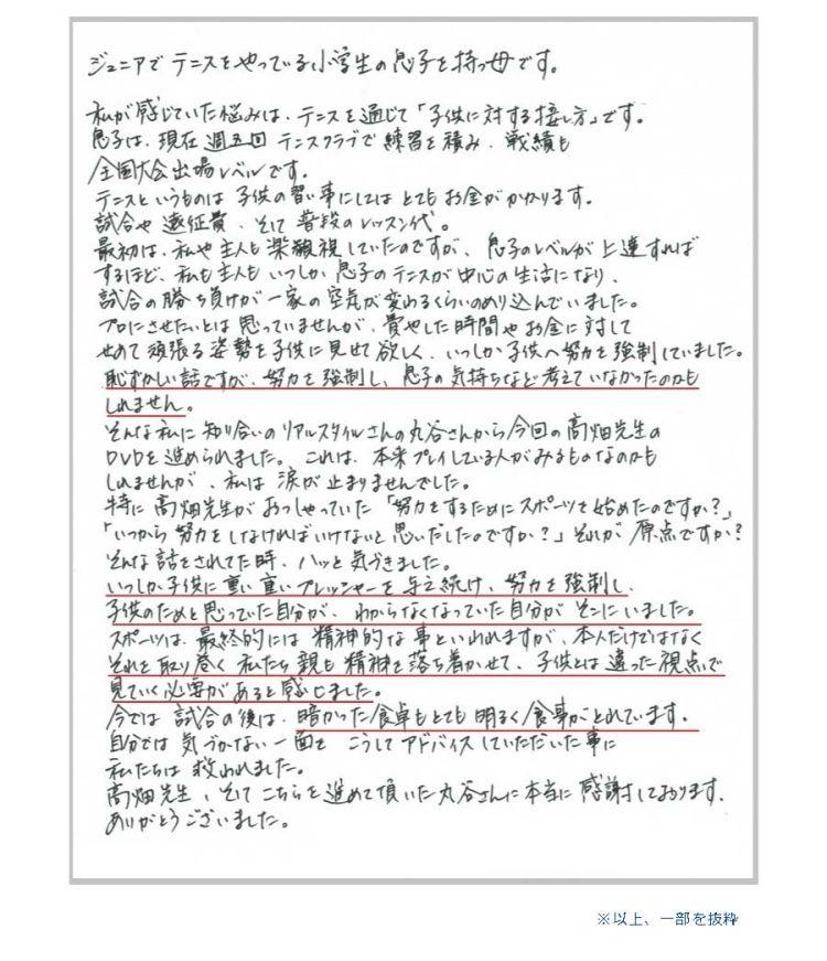 実践者感想04