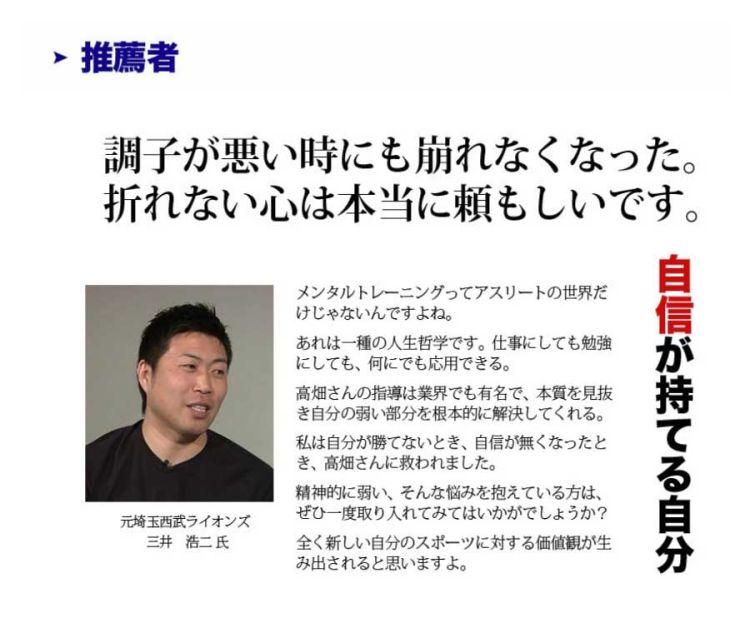 高畑式メンタルトレーニング 導入編 推薦01