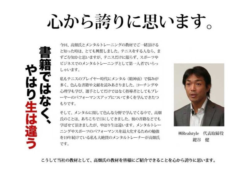 高畑式メンタルトレーニング 導入編 推薦02