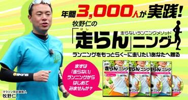 """マラソン完走請負人""""牧野仁""""の「走らん」ニング 〜年間3,000人以上が実践した、 安全・快適にランニングを継続する方法〜"""