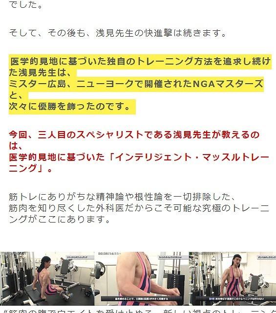 アルティメットマッスルトレーニング