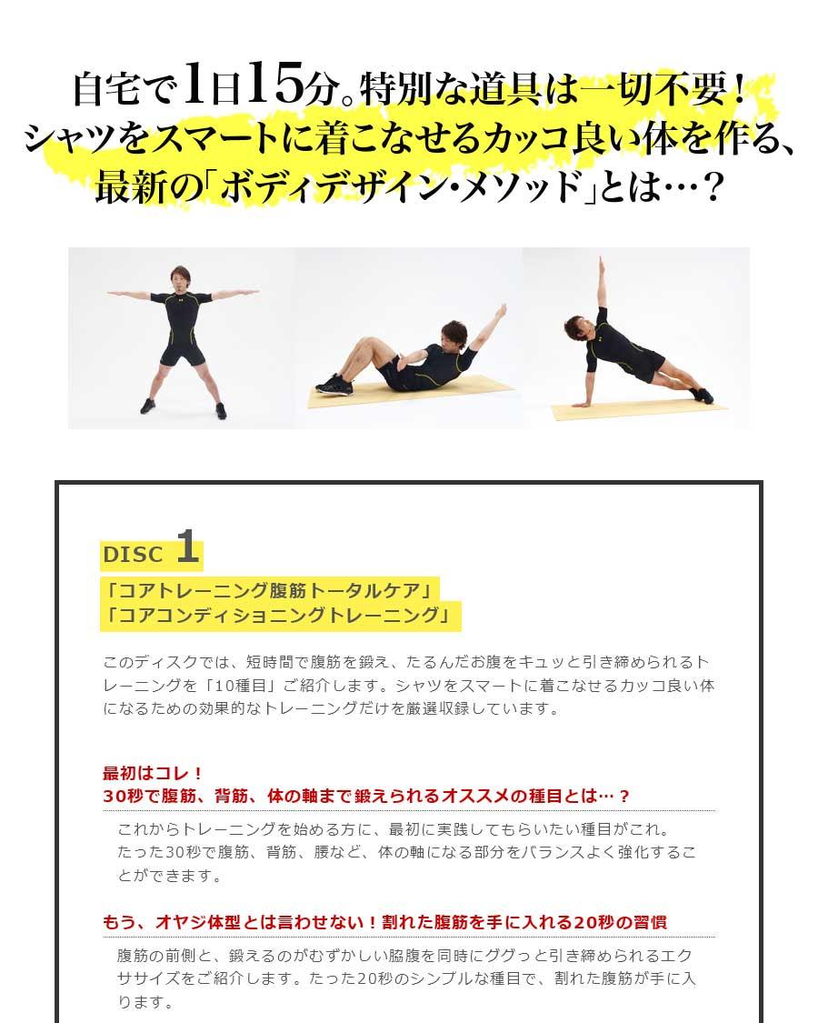 DISC 1「コアトレーニング腹筋トータルケア」