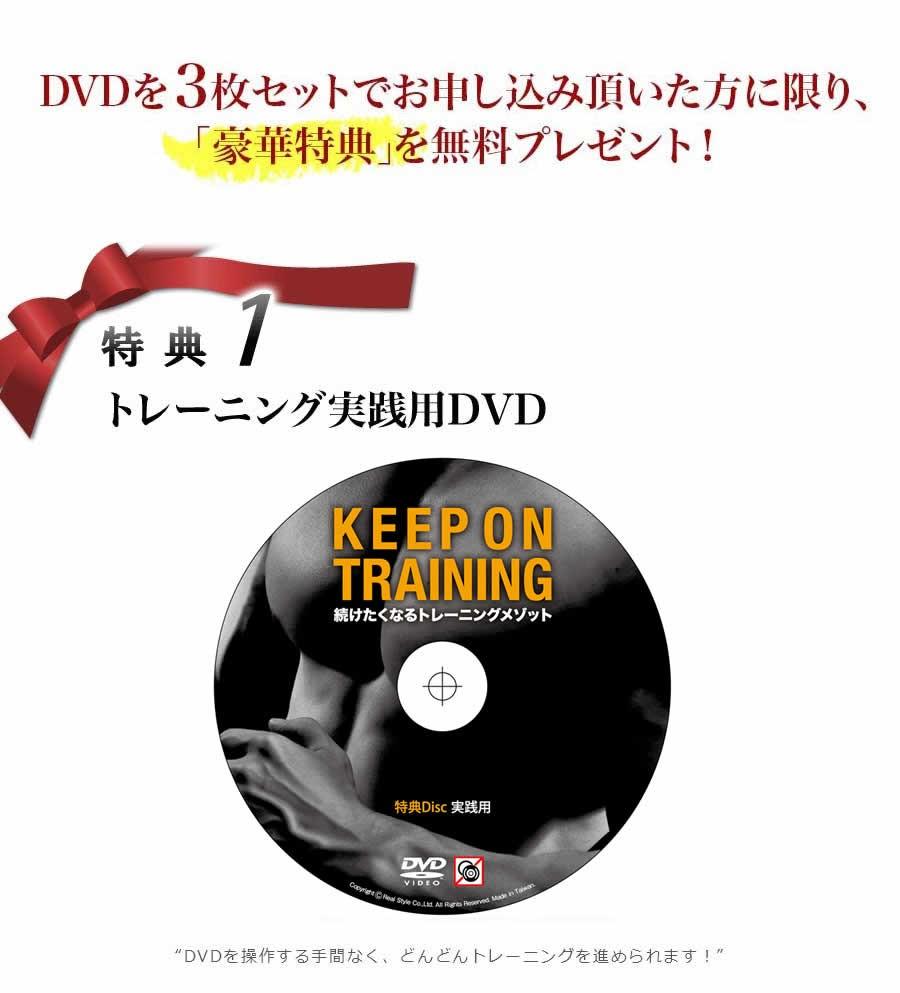 DVDを3枚セットでお申し込み頂いた方に限り、「豪華特典」を無料プレゼント!