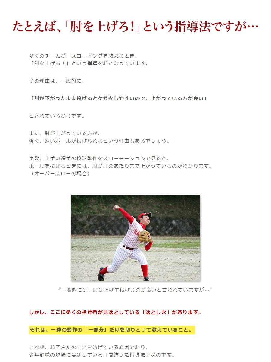 「肘を上げろ!」と部分的な教え方をしてしまうことで、「肘を上げる→投げる」という、二段階の投球動作が体に染み込んでしまうのです。