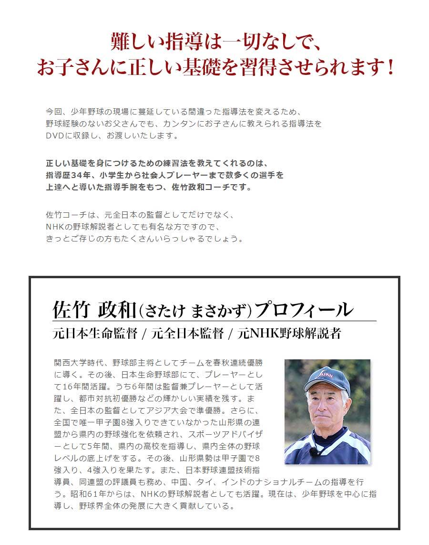 元日本生命監督、元全日本監督、元NHK野球解説者 / 佐竹政和(さたけまさかず)プロフィール