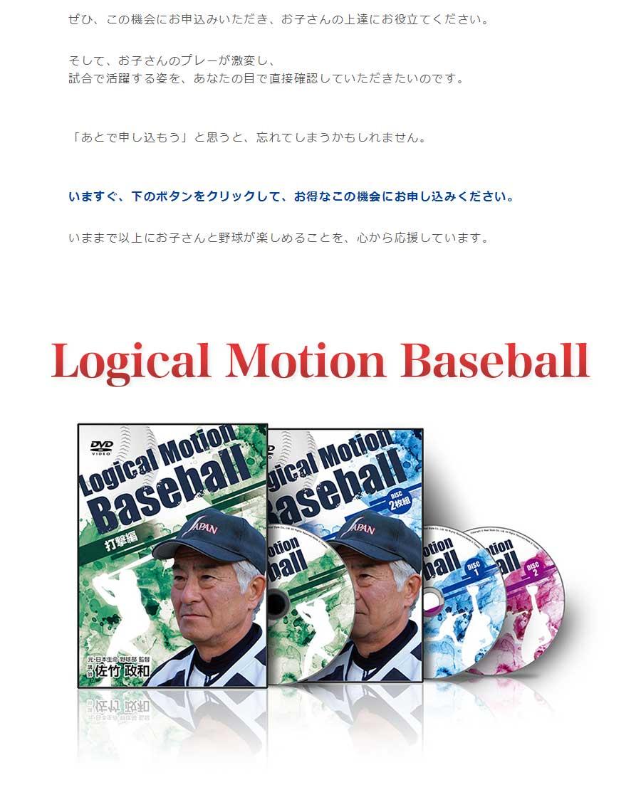佐竹政和のLogical Motion Baseball