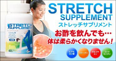 Stretch Supplement ストレッチサプリメント