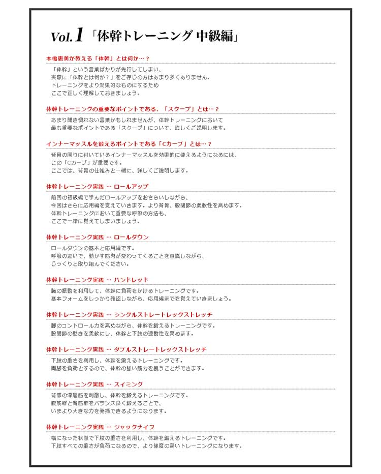 体幹トレーニング For All Sports 2 Vol.1「体幹トレーニング 中級編」