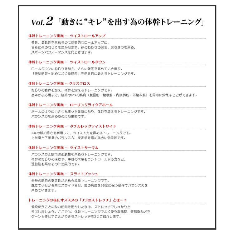 """体幹トレーニング For All Sports 2 Vol.2「動きに""""キレ""""を出す為の体幹トレーニング」"""
