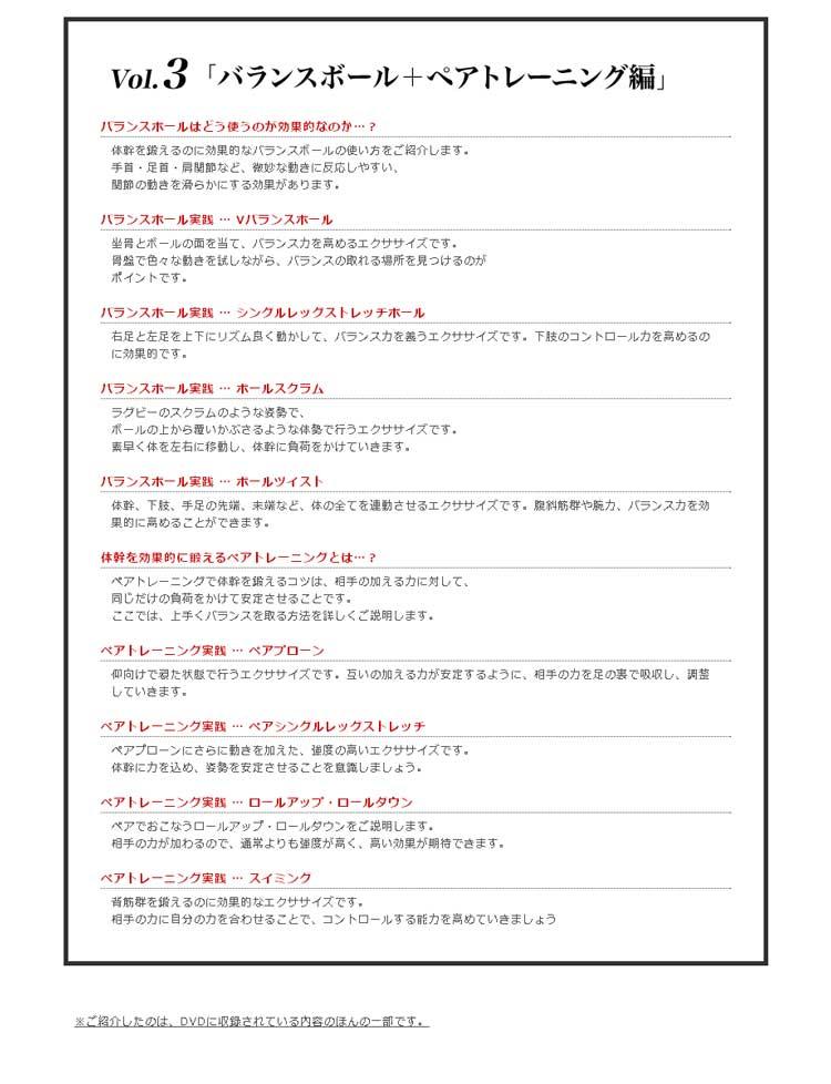 体幹トレーニング For All Sports 2 Vol.3「バランスボール+ペアトレーニング編」