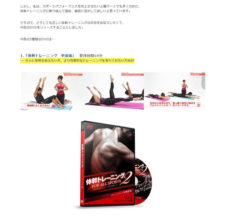 1.「体幹トレーニング 中級編」 収録時間60分 さらに体幹を鍛えたい方、より効果的なトレーニングを取り入れたい方向け