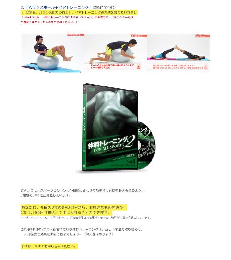 3.「バランスボール+ペアトレーニング」収録時間40分 安定感、バランス能力の向上と、ペアトレーニングの方法を知りたい方向け