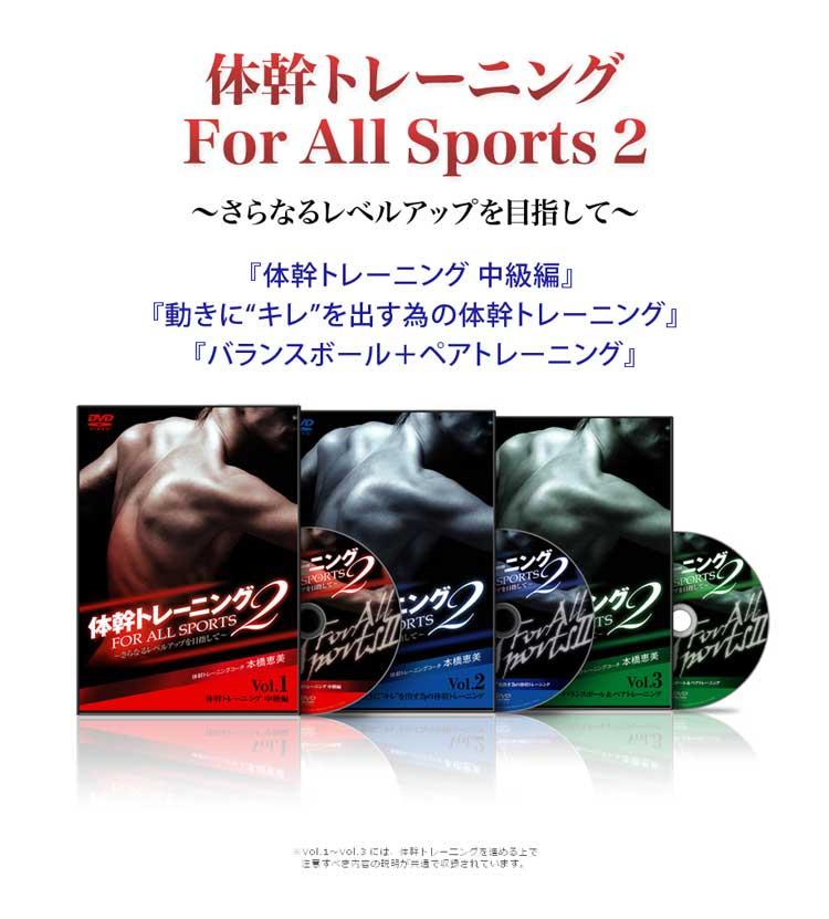 体幹トレーニング For All Sports 2 〜さらなるレベルアップを目指して〜